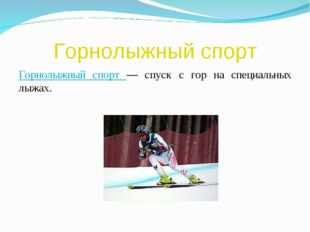 Горнолыжный спорт Горнолыжный спорт — спуск с гор на специальных лыжах.