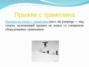 Прыжки с трамплина Прыжки на лыжах с трамплина (англ. ski jumping) — вид спор