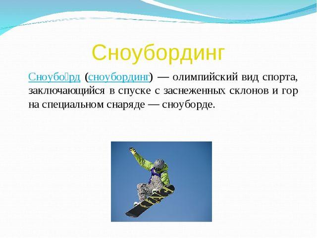 Сноубординг Сноубо́рд (сноубординг) — олимпийский вид спорта, заключающийся...