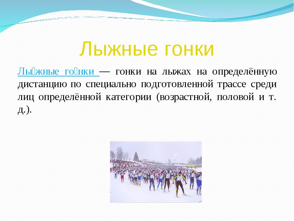 Лыжные гонки Лы́жные го́нки — гонки на лыжах на определённую дистанцию по спе...