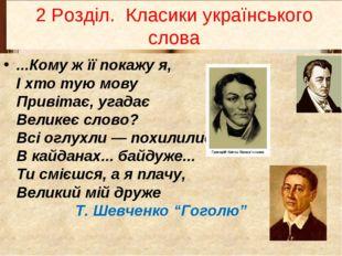 2 Розділ. Класики українського слова ...Кому ж її покажу я, І хто тую мову Пр
