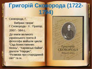 Григорій Сковорода (1722-1794) Сковорода, Г. Вибрані твори/ Г.Сковорода.- Х.: