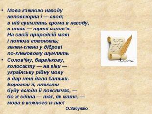 Мова кожного народу неповторна і — своя; в ній гримлять громи в негоду, в