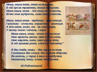 Мова, наша мова, мова кольорова, В ній гроза травнева, тиша вечорова. Мова на