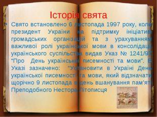 Історія свята Свято встановлено 6 листопада 1997 року, коли президент України
