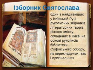 Ізборник Святослава один з найдавніших у Київській Русі рукописних збірників