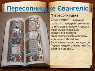 """Пересопницьке Євангеліє """"Пересопницьке Євангеліє"""" – визначна пам'ятка староук"""