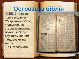"""Острозька біблія (1581) Перше повне видання """"Острозької біблії"""", видрукованої"""