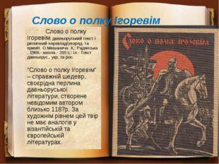Слово о полку Ігоревім Слово о полку Ігоревім: давньоруський текст і ритмічни