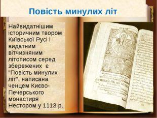 Повість минулих літ Найвидатнішим історичним твором Київської Русі і видатним