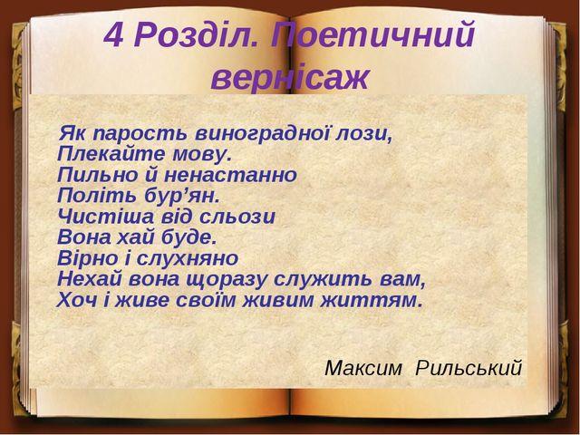 4 Розділ. Поетичний вернісаж Як парость виноградної лози, Плекайте мову. Пиль...