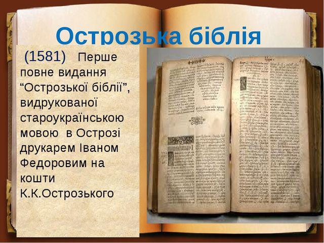 """Острозька біблія (1581) Перше повне видання """"Острозької біблії"""", видрукованої..."""