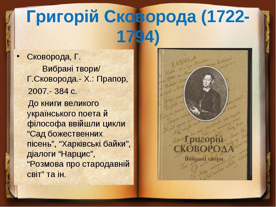 Григорій Сковорода (1722-1794) Сковорода, Г. Вибрані твори/ Г.Сковорода.- Х.:...