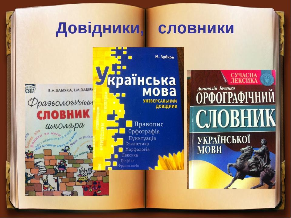 Довідники, словники