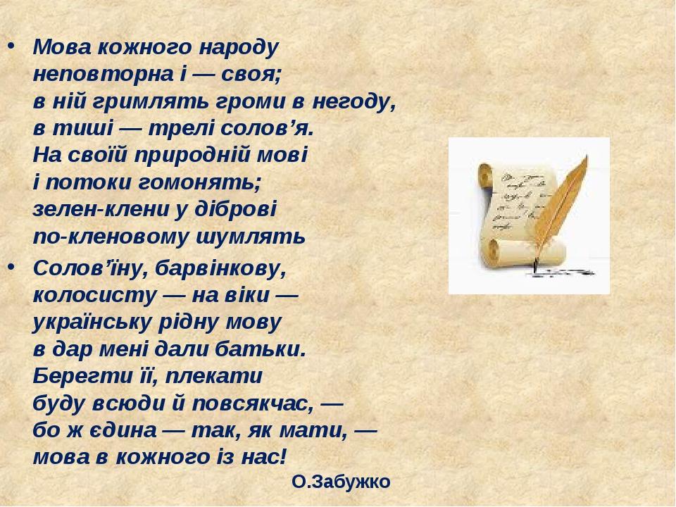 Мова кожного народу неповторна і — своя; в ній гримлять громи в негоду, в...