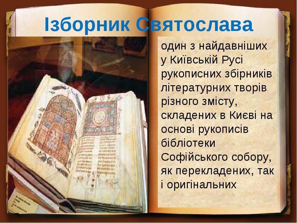 Ізборник Святослава один з найдавніших у Київській Русі рукописних збірників...