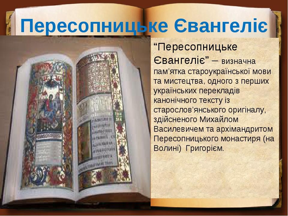 """Пересопницьке Євангеліє """"Пересопницьке Євангеліє"""" – визначна пам'ятка староук..."""