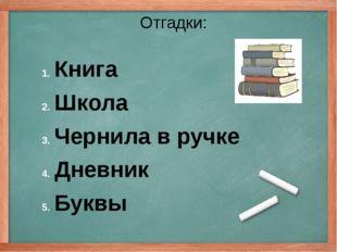 Отгадки: Книга Школа Чернила в ручке Дневник Буквы
