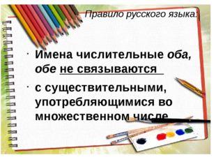 Правило русского языка: Имена числительные оба, обе не связываются с существи