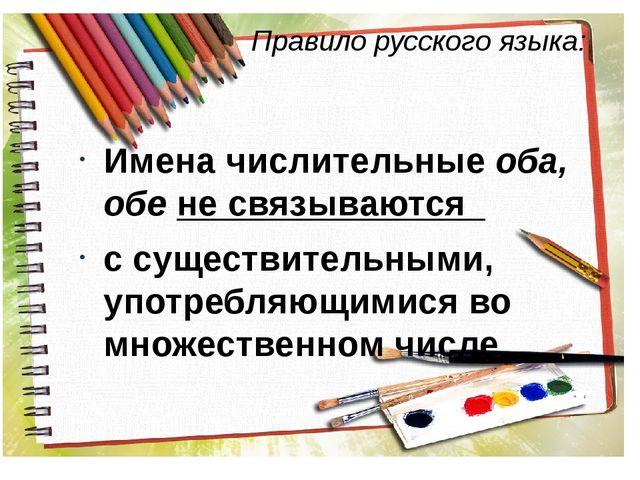 Правило русского языка: Имена числительные оба, обе не связываются с существи...