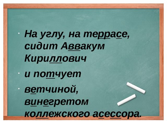На углу, на террасе, сидит Аввакум Кириллович и потчует ветчиной, винегретом...