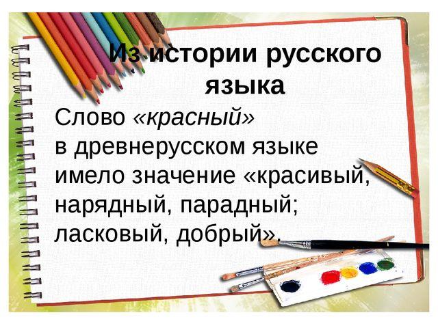 Из истории русского языка Слово «красный» в древнерусском языке имело значени...