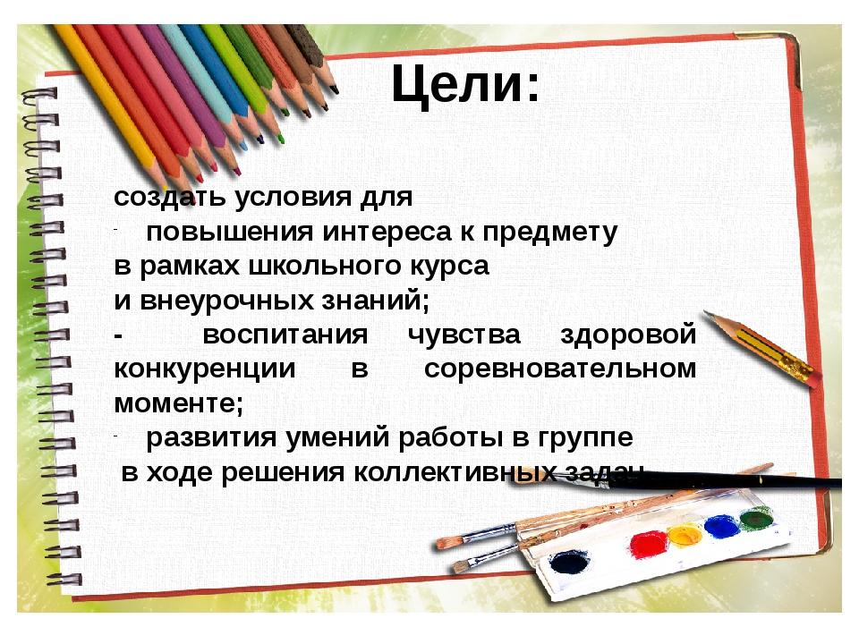 Цели: создать условия для повышения интереса к предмету в рамках школьного ку...