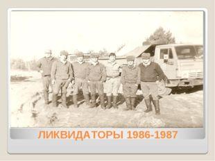 ЛИКВИДАТОРЫ 1986-1987