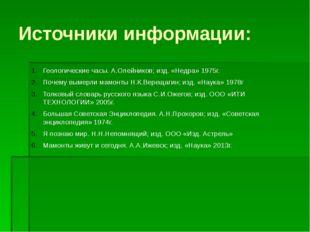 Источники информации: Геологические часы. А.Олейников; изд. «Недра» 1975г. По
