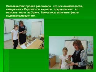 Светлана Викторовна рассказала , что эти окаменелости, найденные в Карпинском