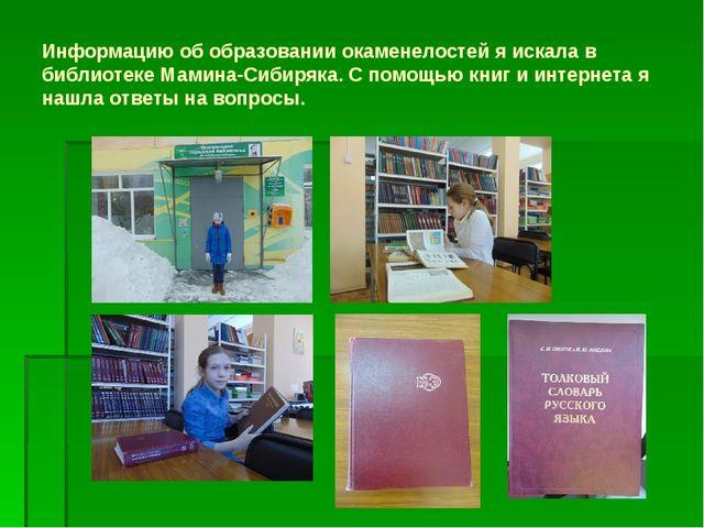 Информацию об образовании окаменелостей я искала в библиотеке Мамина-Сибиряка...