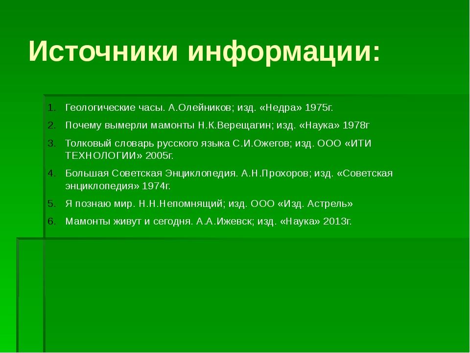 Источники информации: Геологические часы. А.Олейников; изд. «Недра» 1975г. По...