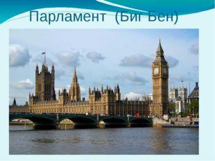 Парламент (Биг Бен)