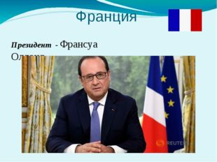 Франция Президент - Франсуа Олланд