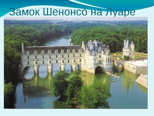 Замок Шенонсо на Луаре