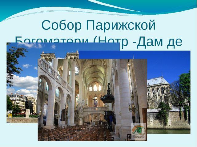 Собор Парижской Богоматери (Нотр -Дам де Пари)
