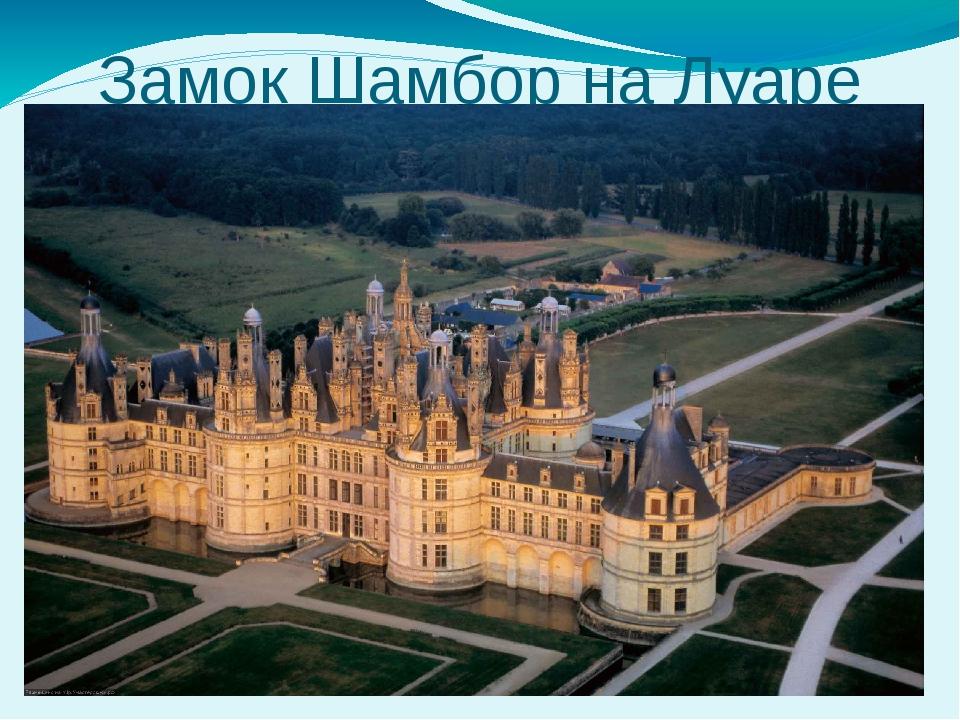 Замок Шамбор на Луаре