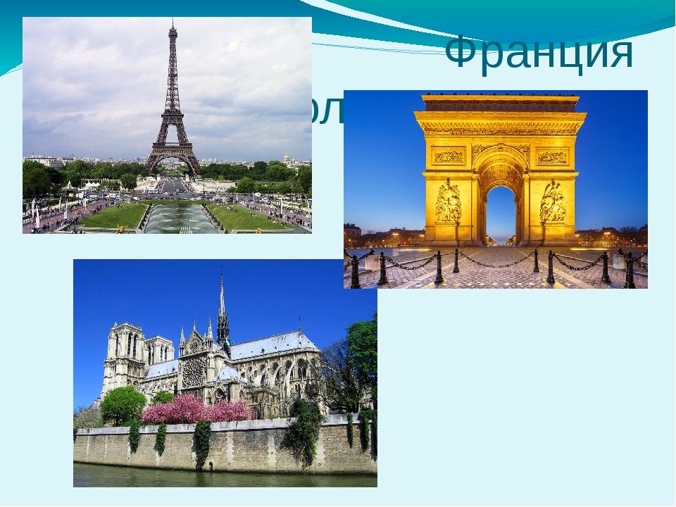 Франция столица – Париж