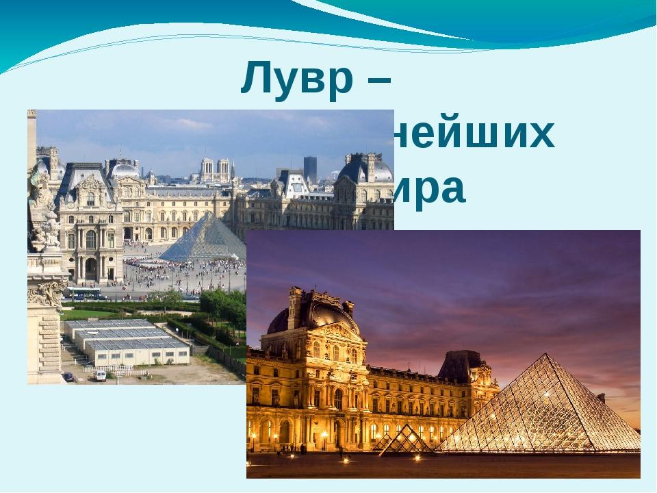 Лувр – один из крупнейших музеев мира