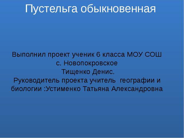 Пустельга обыкновенная Выполнил проект ученик 6 класса МОУ СОШ с. Новопокровс...