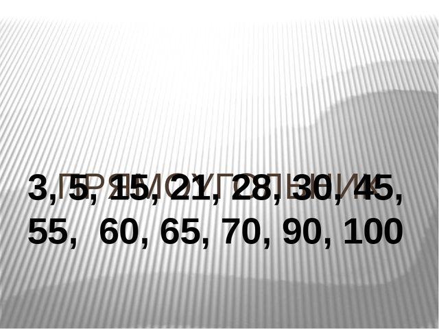 ПРЯМОУГОЛЬНИК 3, 5, 15, 21, 28, 30, 45, 55, 60, 65, 70, 90, 100