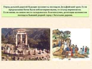 Перед дальней дорогой будущие колонисты посещали Дельфийский храм. Если предс