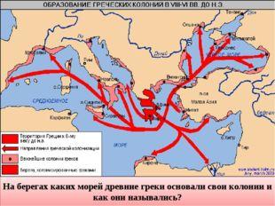 На берегах каких морей древние греки основали свои колонии и как они называли