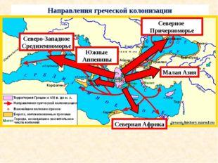 Северо-Западное Средиземноморье Северное Причерноморье Малая Азия Северная Аф
