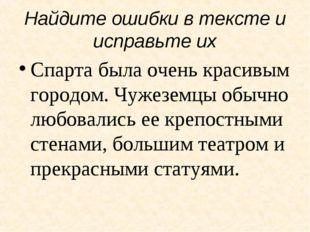 Найдите ошибки в тексте и исправьте их Спарта была очень красивым городом. Чу