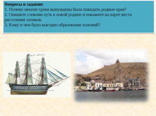 Вопросы и задания: 1. Почему многие греки вынуждены была покидать родные кра