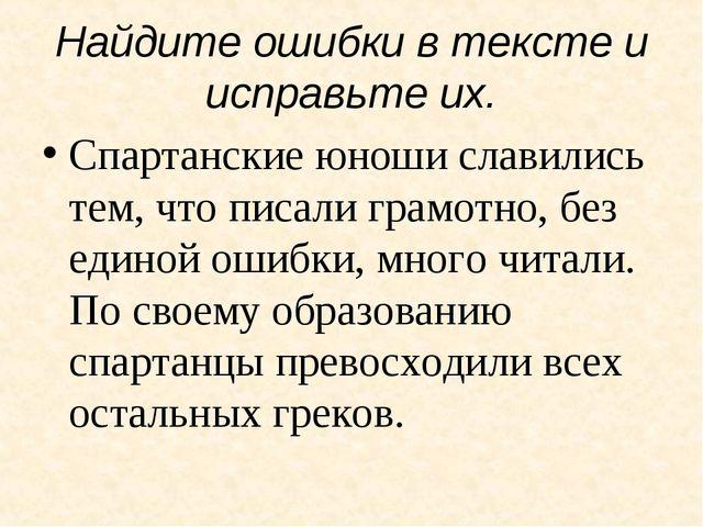 Найдите ошибки в тексте и исправьте их. Спартанские юноши славились тем, что...