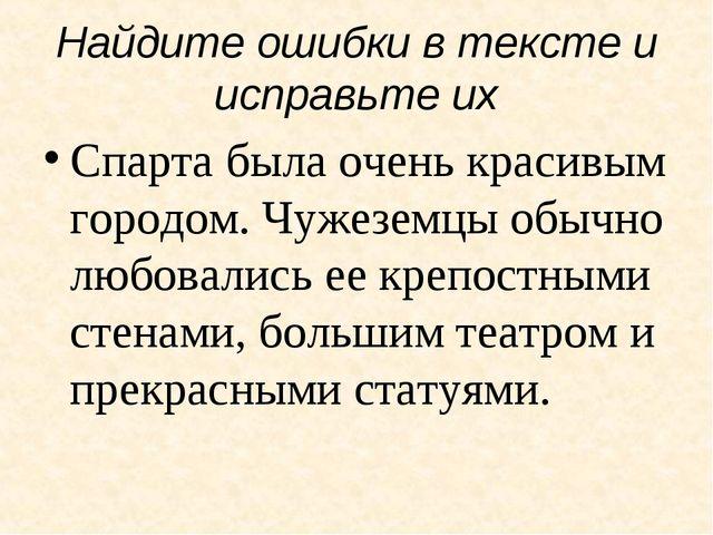 Найдите ошибки в тексте и исправьте их Спарта была очень красивым городом. Чу...