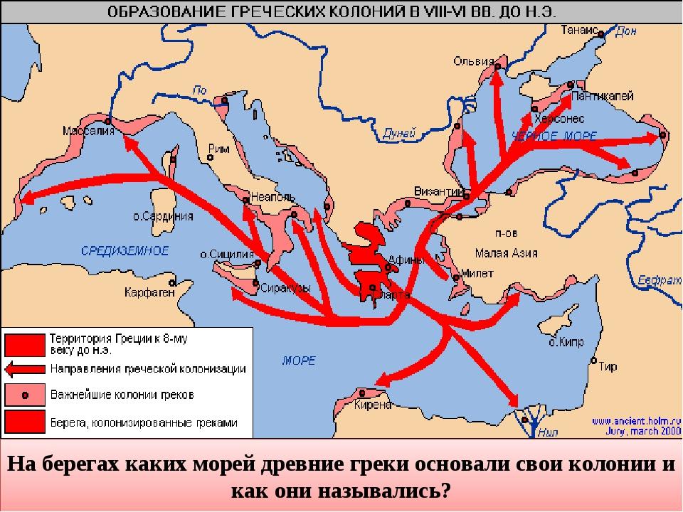 Основные греческие колонии гдз