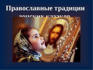 Православные традиции донских казаков